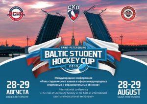 Baltský študentský hokejový pohár spojený s medzinárodnou konferenciou univerzít v oblasti  športových a vzdelávacích výmen